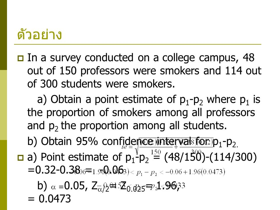 ตัวอย่าง In a survey conducted on a college campus, 48 out of 150 professors were smokers and 114 out of 300 students were smokers.