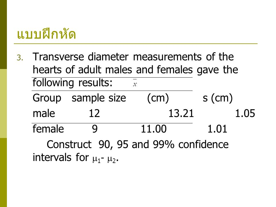 แบบฝึกหัด Transverse diameter measurements of the hearts of adult males and females gave the following results: