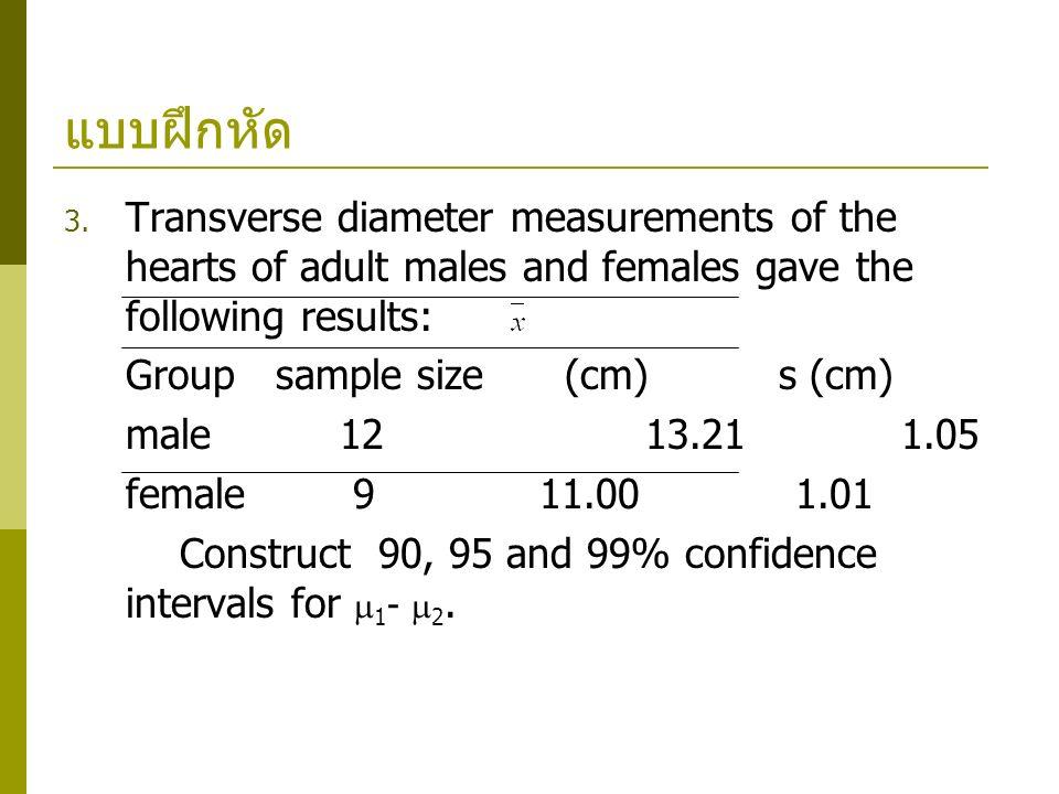 แบบฝึกหัด Transverse diameter measurements of the hearts of adult males and females gave the following results: