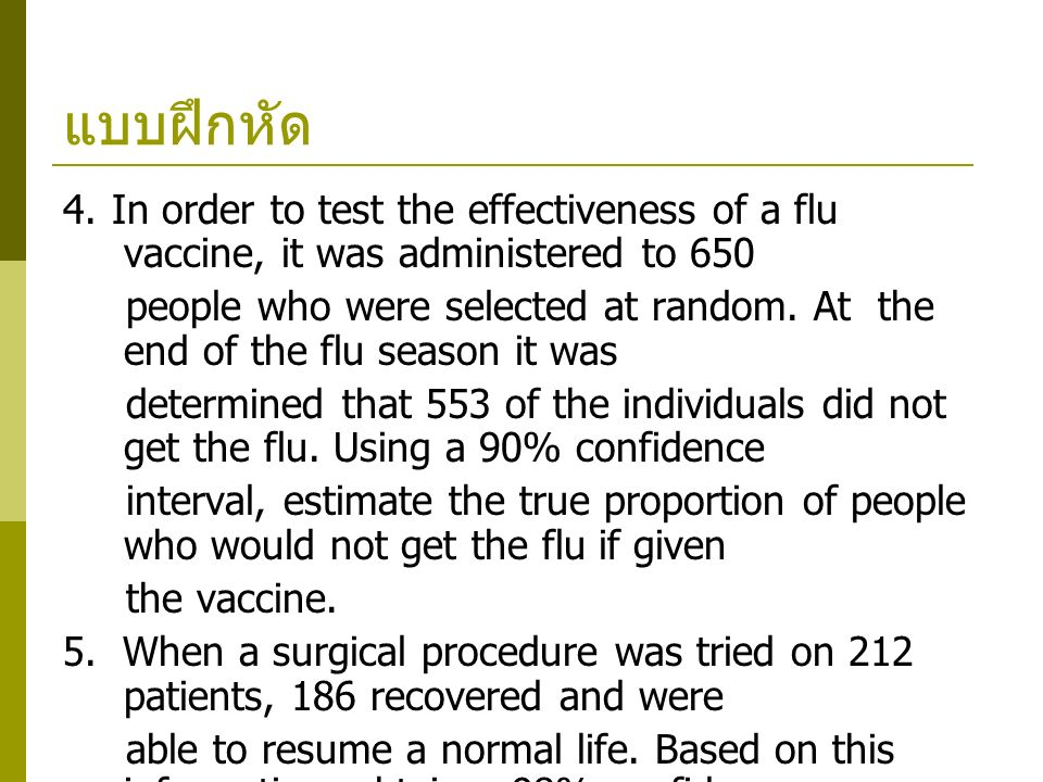 แบบฝึกหัด 4. In order to test the effectiveness of a flu vaccine, it was administered to 650.