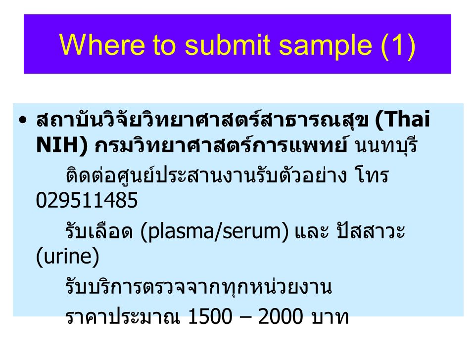 Where to submit sample (1)