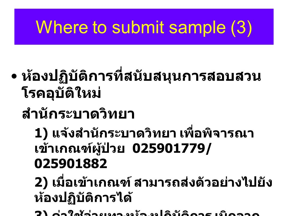 Where to submit sample (3)