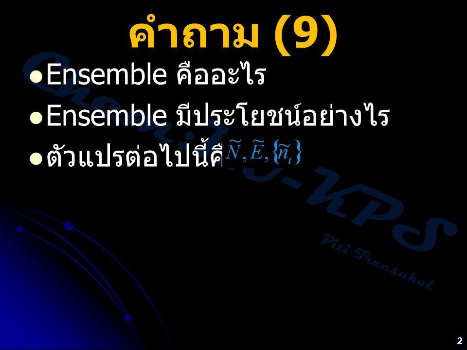 คำถาม (9) Ensemble คืออะไร Ensemble มีประโยชน์อย่างไร