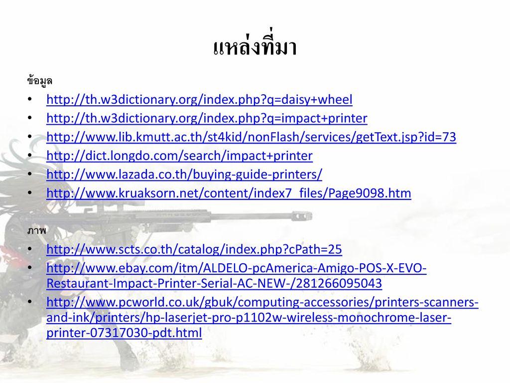 แหล่งที่มา ข้อมูล http://th.w3dictionary.org/index.php q=daisy+wheel