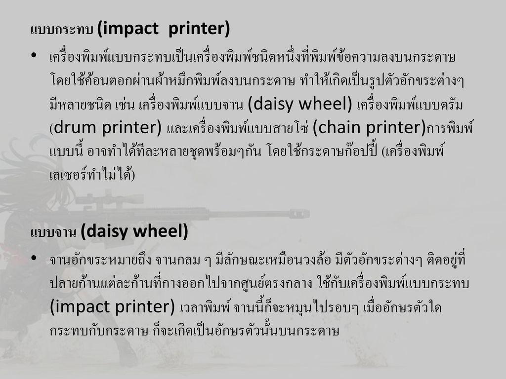 แบบกระทบ (impact printer)