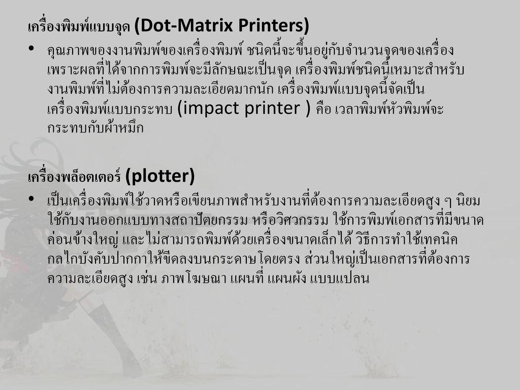 เครื่องพิมพ์แบบจุด (Dot-Matrix Printers)