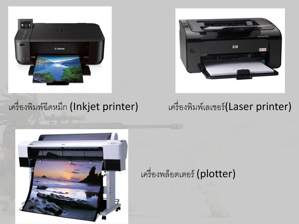 เครื่องพิมพ์ฉีดหมึก (Inkjet printer)