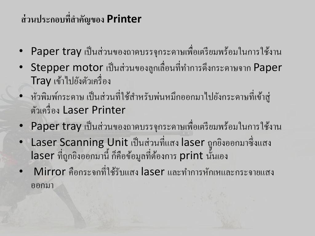 ส่วนประกอบที่สำคัญของ Printer