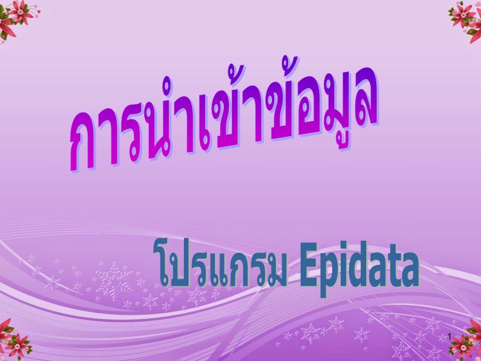 การนำเข้าข้อมูล โปรแกรม Epidata