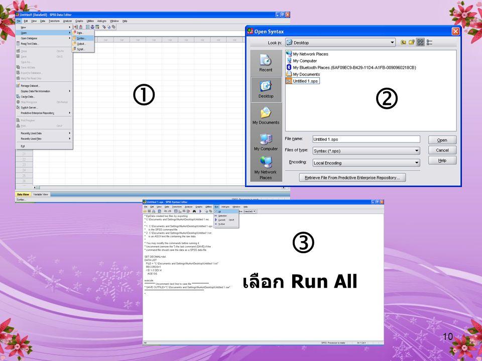    เลือก Run All