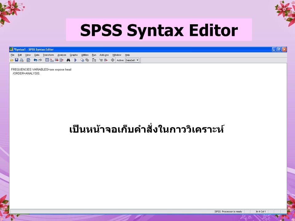 SPSS Syntax Editor เป็นหน้าจอเก็บคำสั่งในกาววิเคราะห์