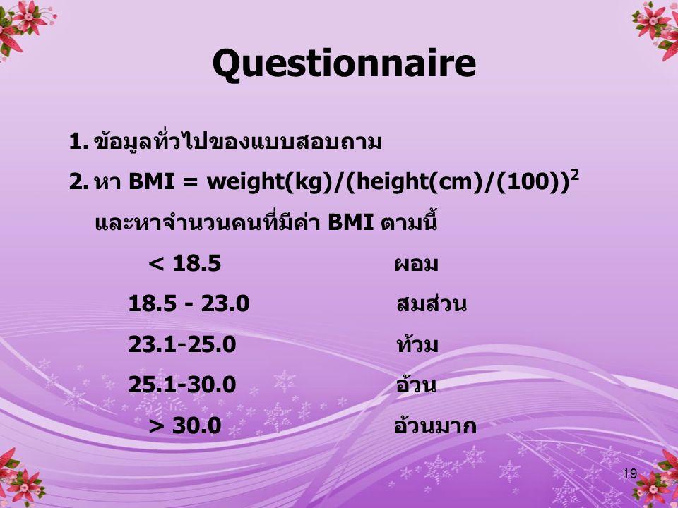 Questionnaire ข้อมูลทั่วไปของแบบสอบถาม