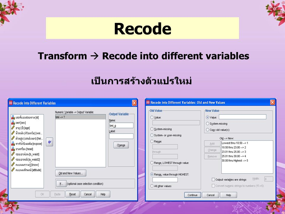 Transform  Recode into different variables เป็นการสร้างตัวแปรใหม่