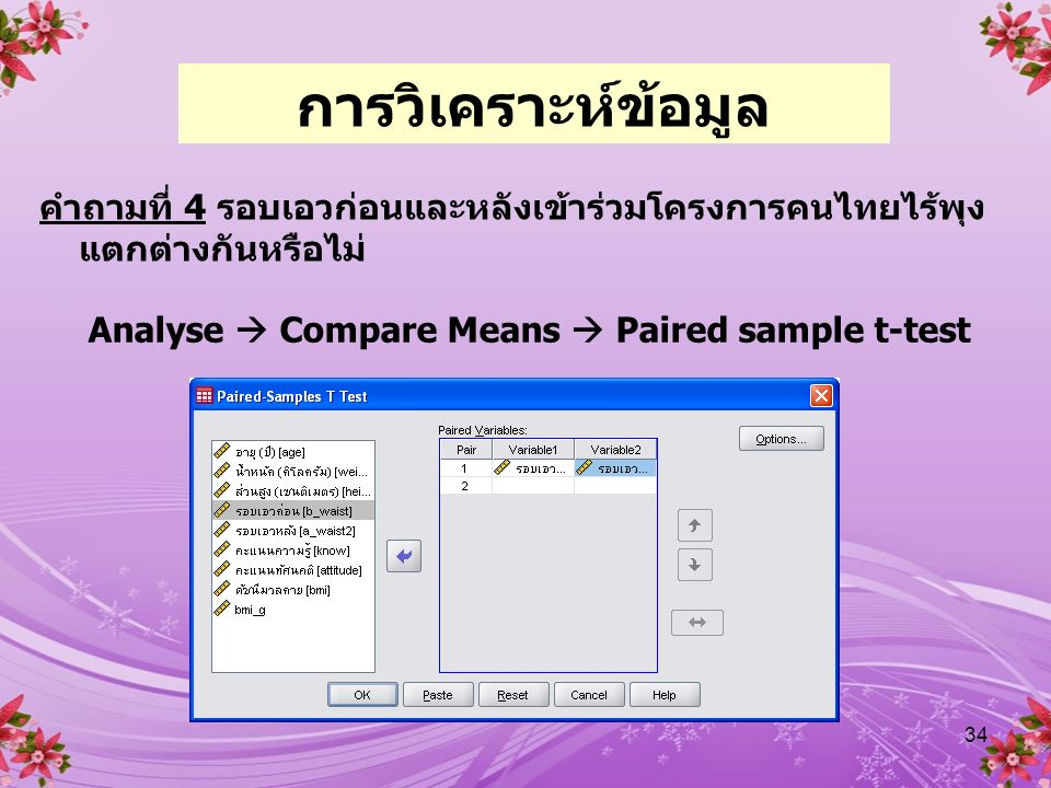 Analyse  Compare Means  Paired sample t-test