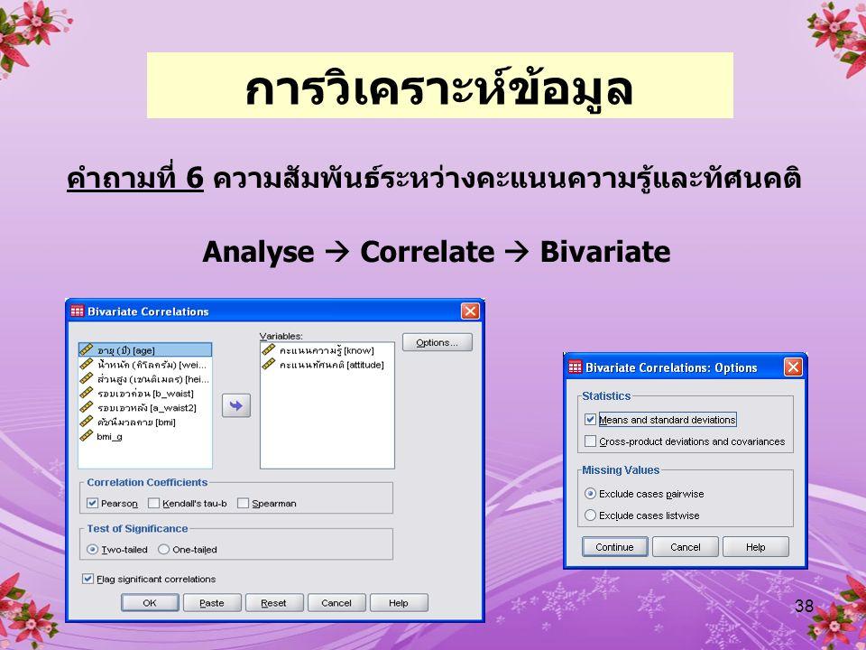 Analyse  Correlate  Bivariate