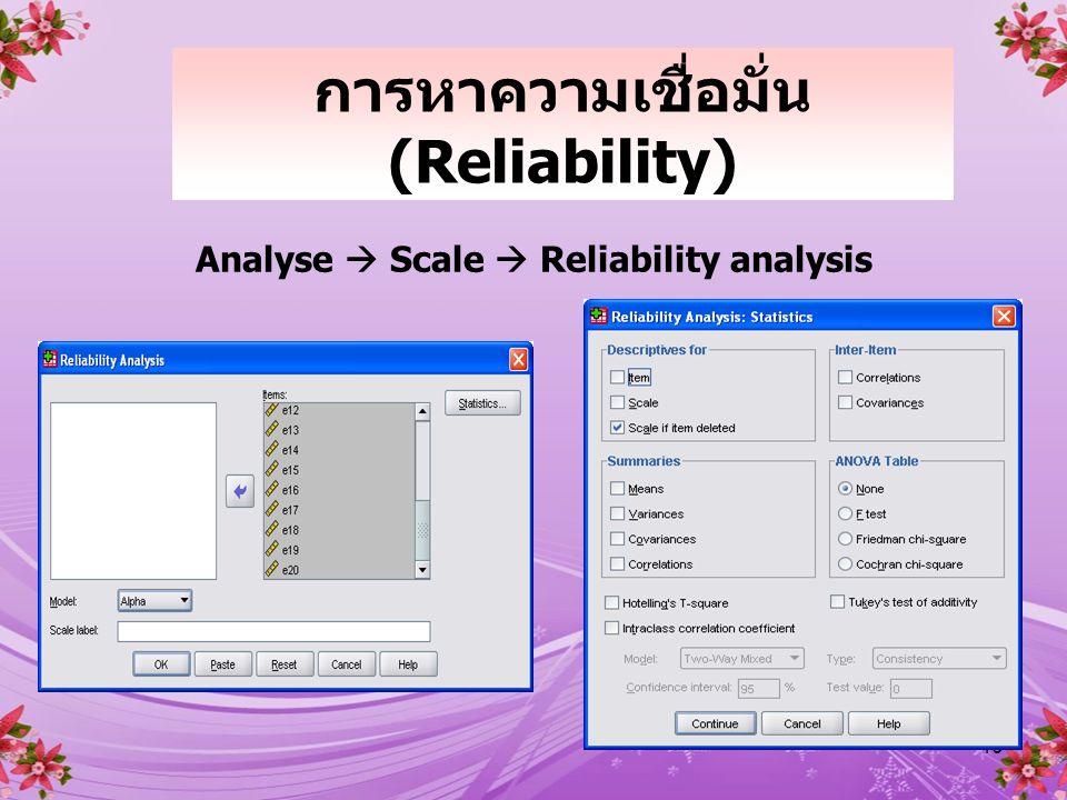 การหาความเชื่อมั่น (Reliability)