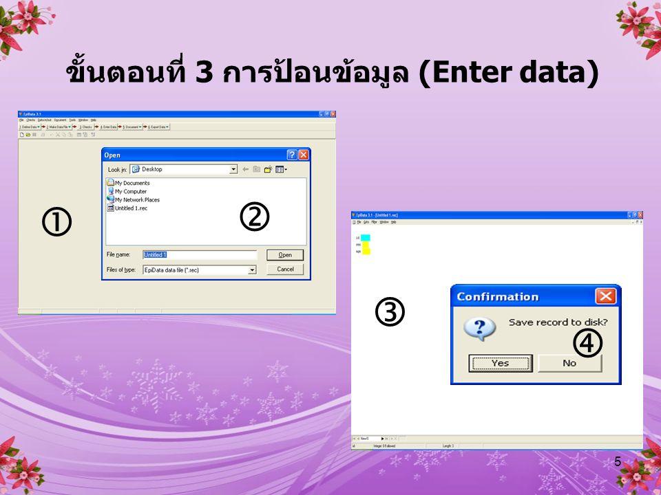 ขั้นตอนที่ 3 การป้อนข้อมูล (Enter data)
