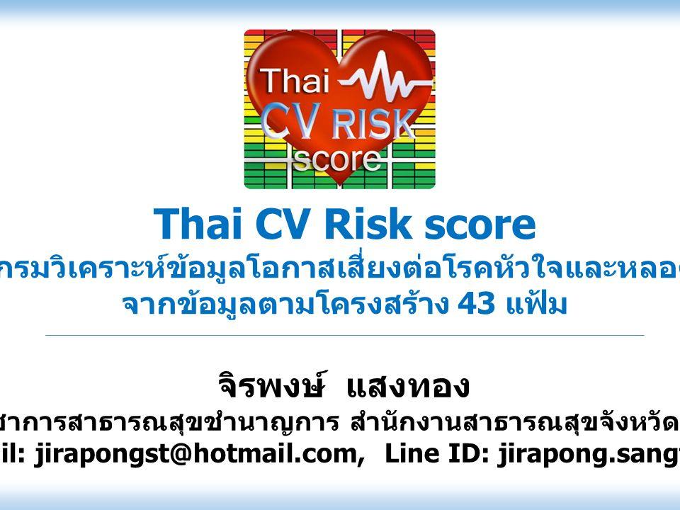 Thai CV Risk score จิรพงษ์ แสงทอง