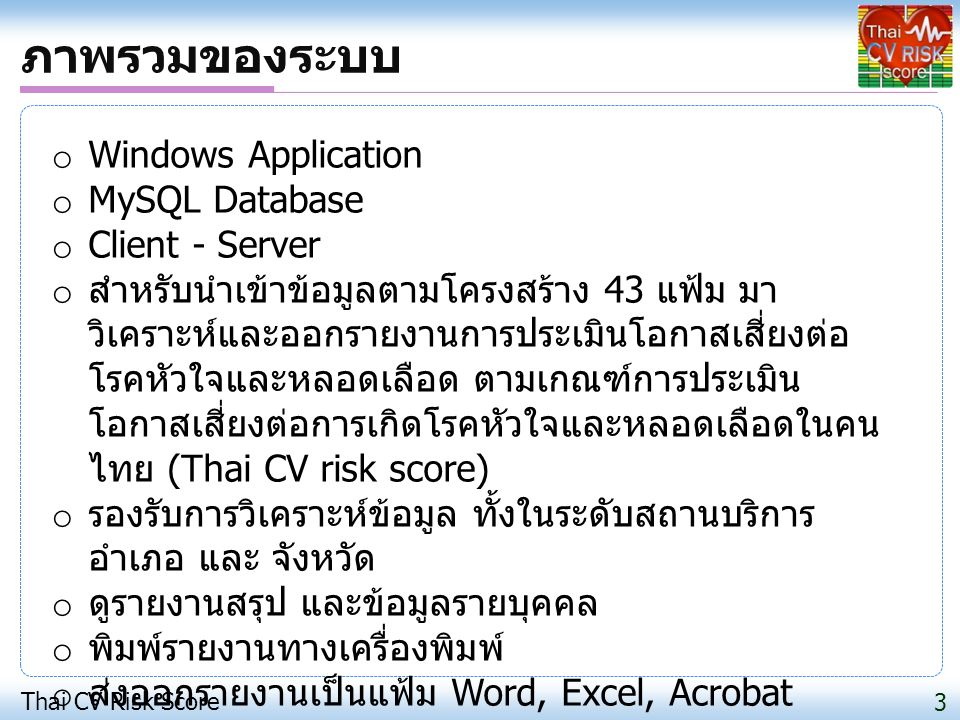 ภาพรวมของระบบ Windows Application MySQL Database Client - Server