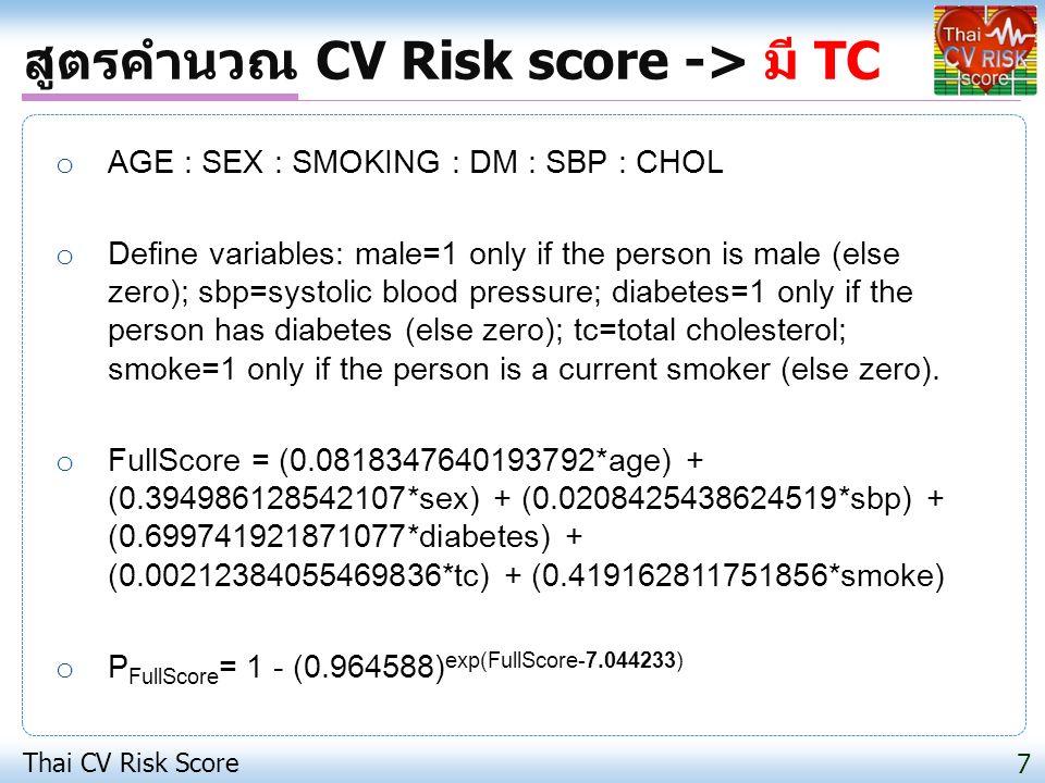สูตรคำนวณ CV Risk score -> มี TC