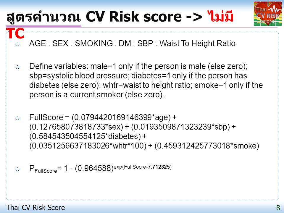 สูตรคำนวณ CV Risk score -> ไม่มี TC