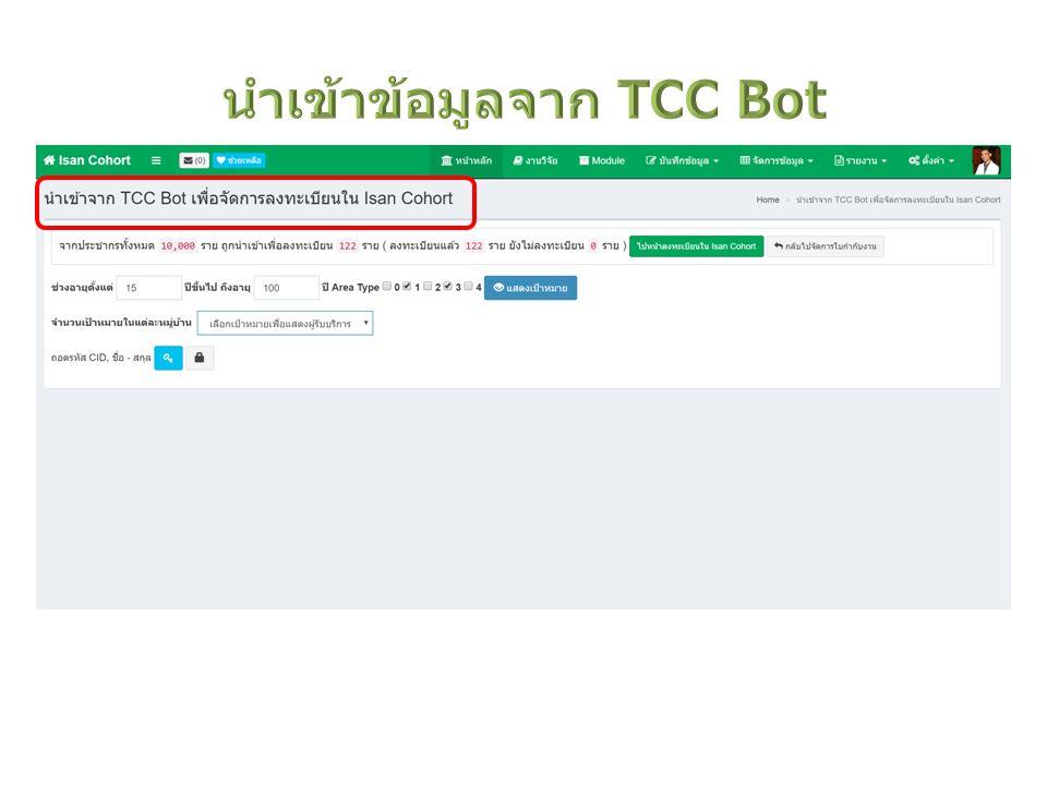 นำเข้าข้อมูลจาก TCC Bot