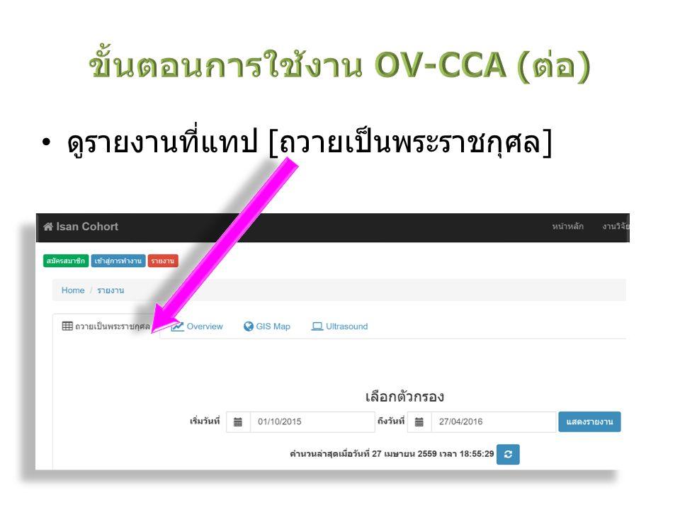 ขั้นตอนการใช้งาน OV-CCA (ต่อ)