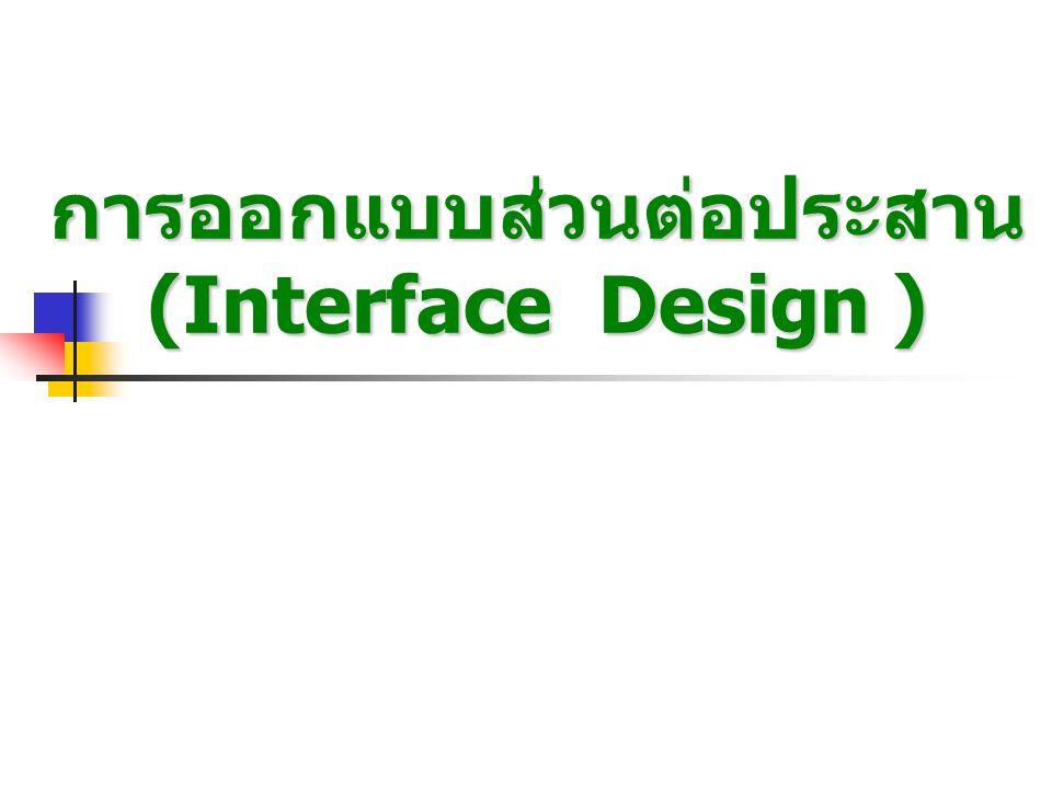 การออกแบบส่วนต่อประสาน