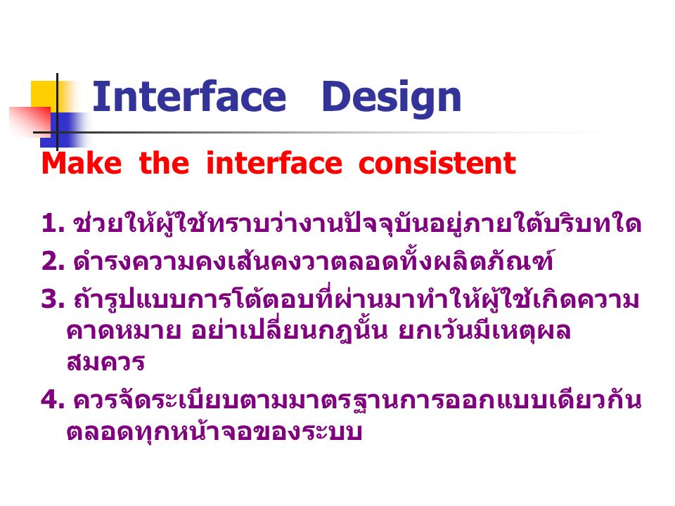 Interface Design Make the interface consistent