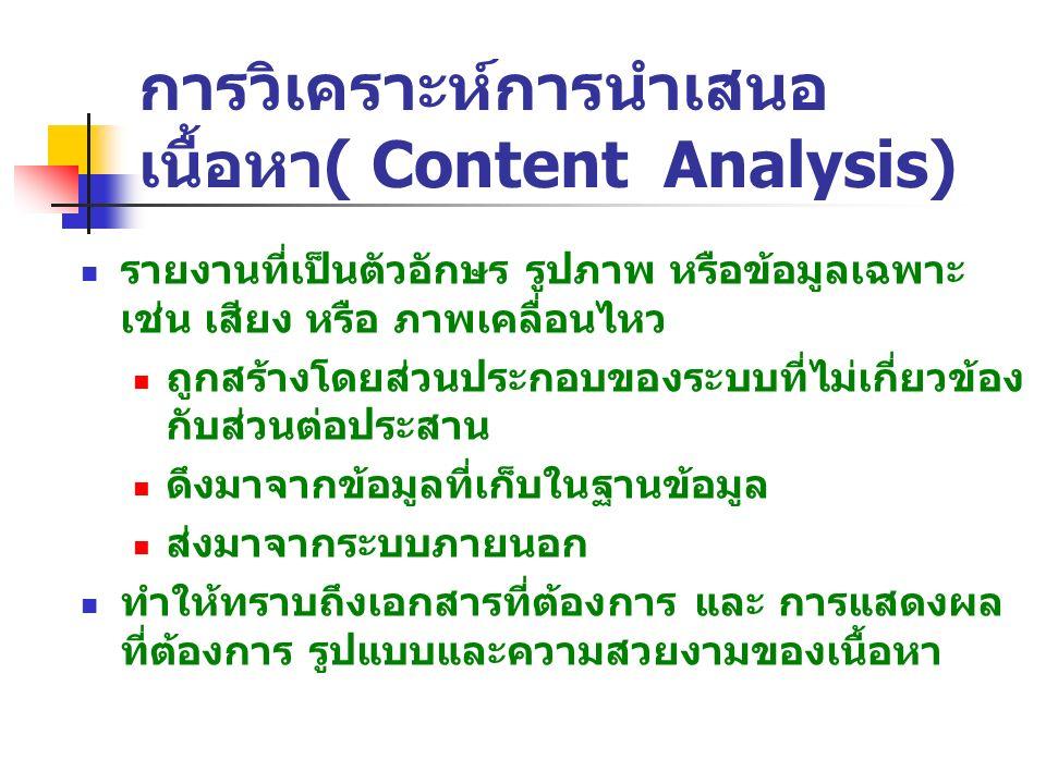 การวิเคราะห์การนำเสนอเนื้อหา( Content Analysis)