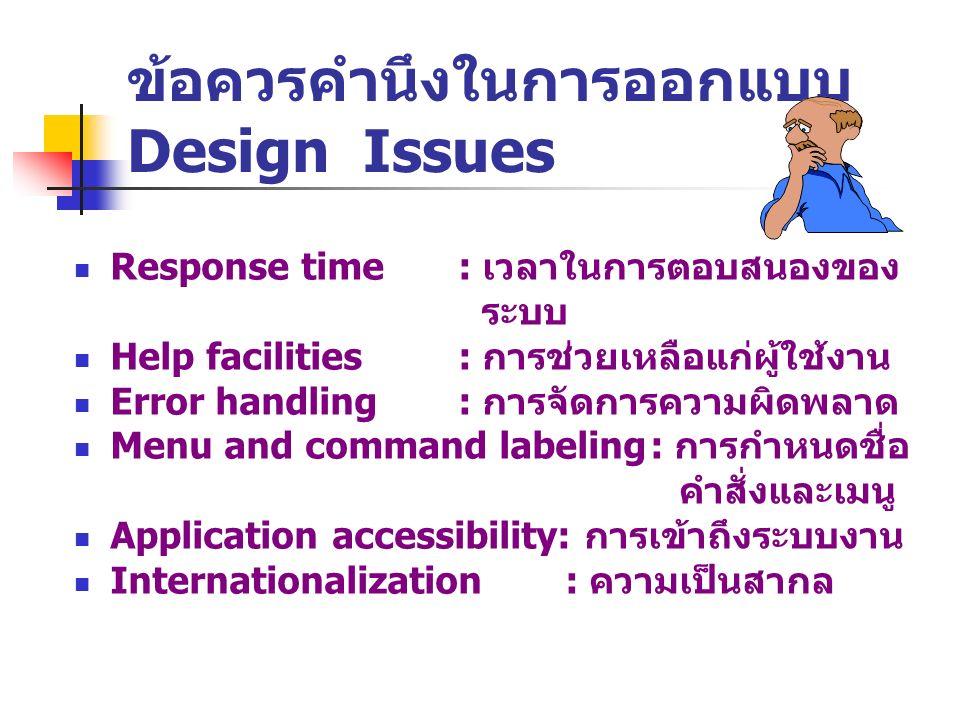 ข้อควรคำนึงในการออกแบบ Design Issues