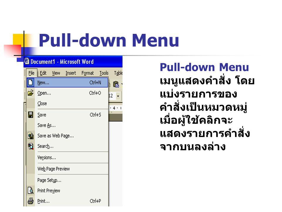 Pull-down Menu Pull-down Menu เมนูแสดงคำสั่ง โดยแบ่งรายการของคำสั่งเป็นหมวดหมู่ เมื่อผู้ใช้คลิกจะแสดงรายการคำสั่งจากบนลงล่าง.