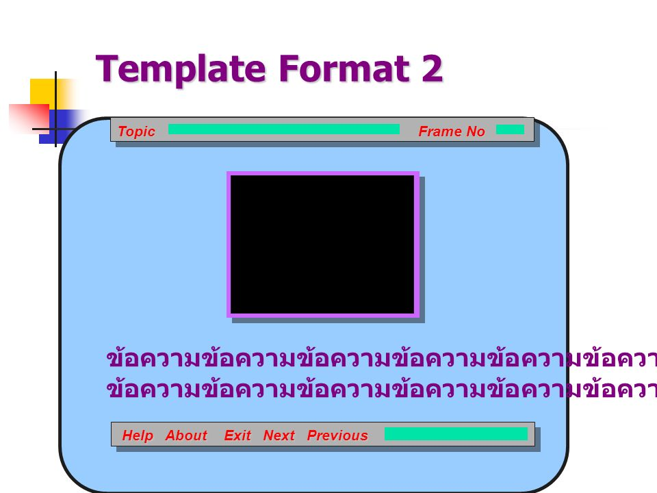 Template Format 2 ข้อความข้อความข้อความข้อความข้อความข้อความข้อความ