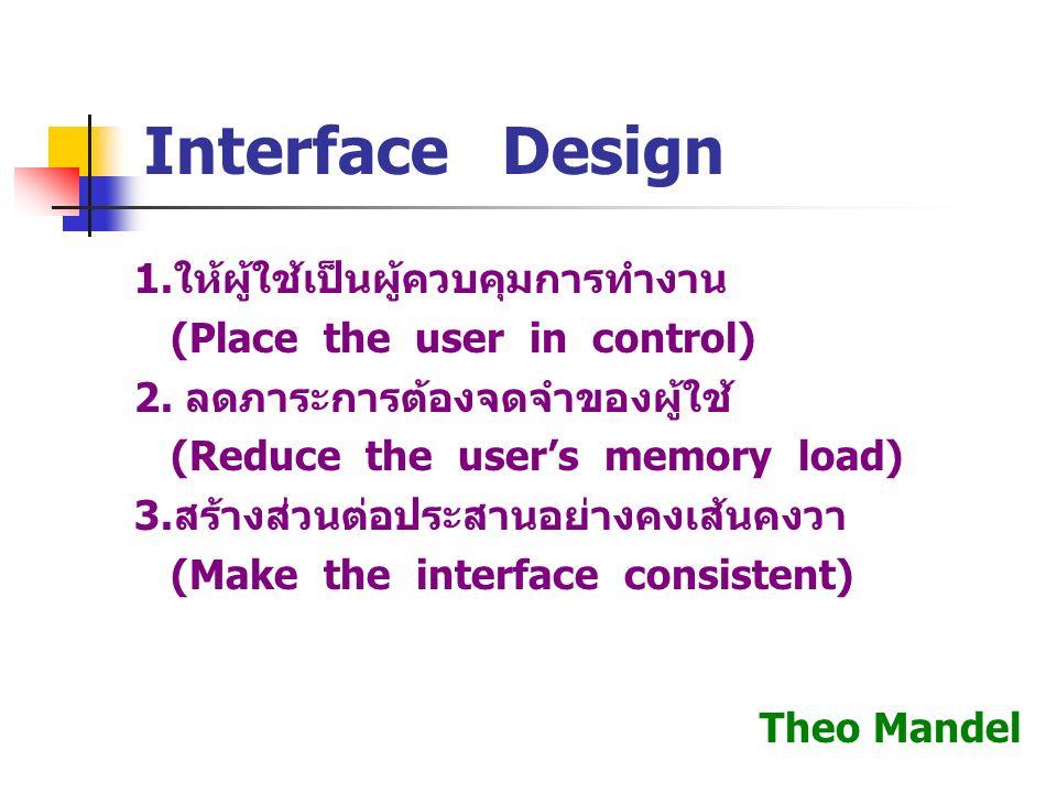 Interface Design 1.ให้ผู้ใช้เป็นผู้ควบคุมการทำงาน