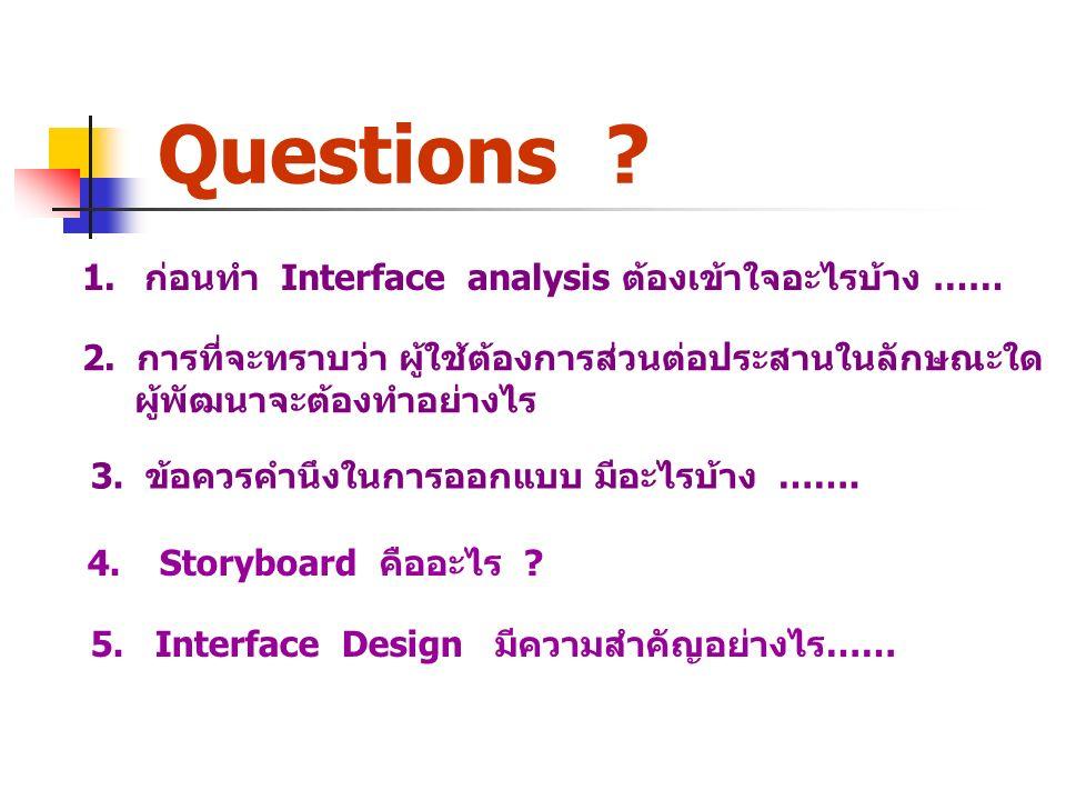 Questions ก่อนทำ Interface analysis ต้องเข้าใจอะไรบ้าง ……