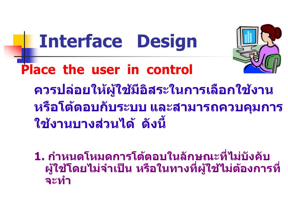 Interface Design Place the user in control