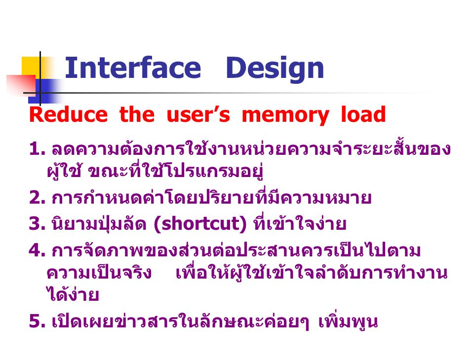 Interface Design Reduce the user's memory load