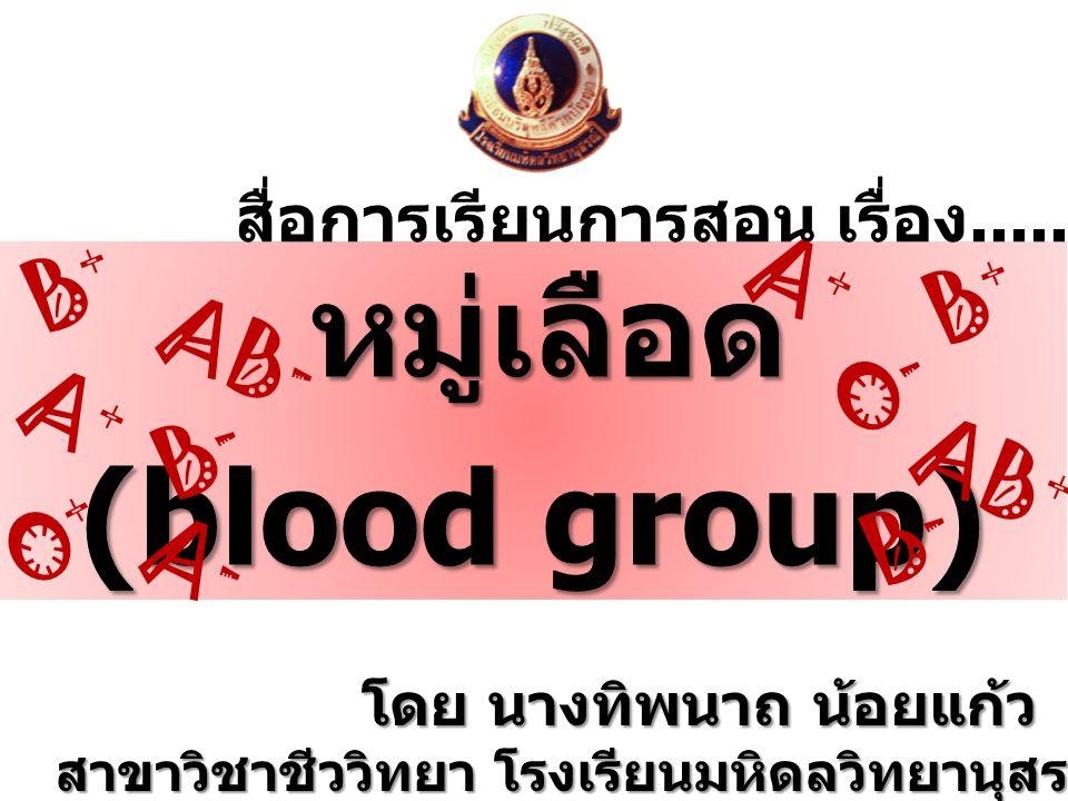 (blood group) หมู่เลือด B+ AB- O- A+ B- AB+ O+ A-