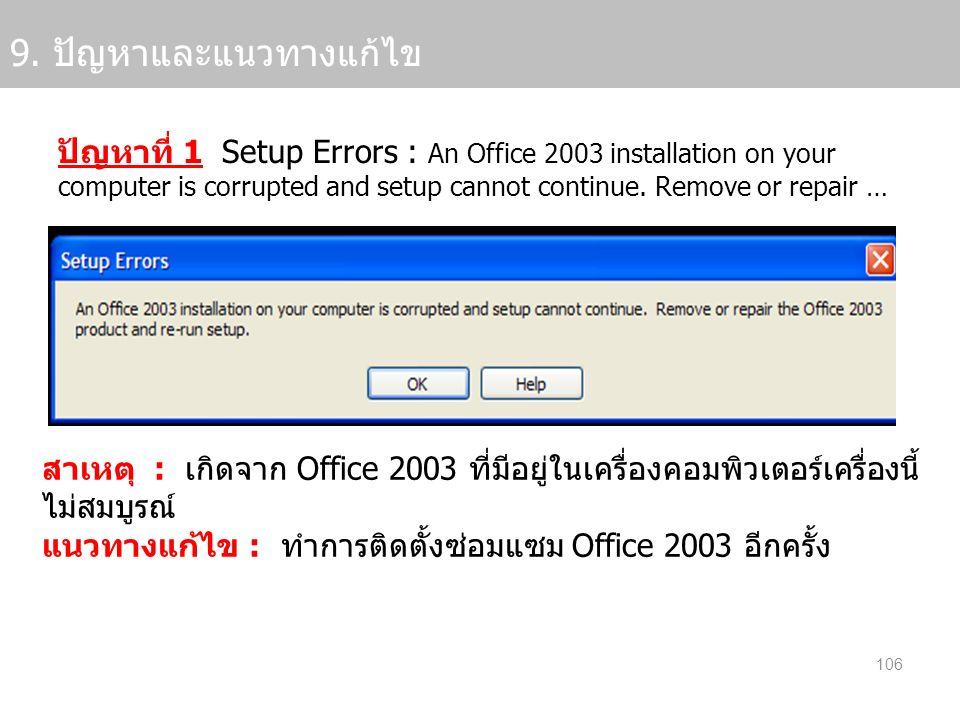 9. ปัญหาและแนวทางแก้ไข ปัญหาที่ 1 Setup Errors : An Office 2003 installation on your.