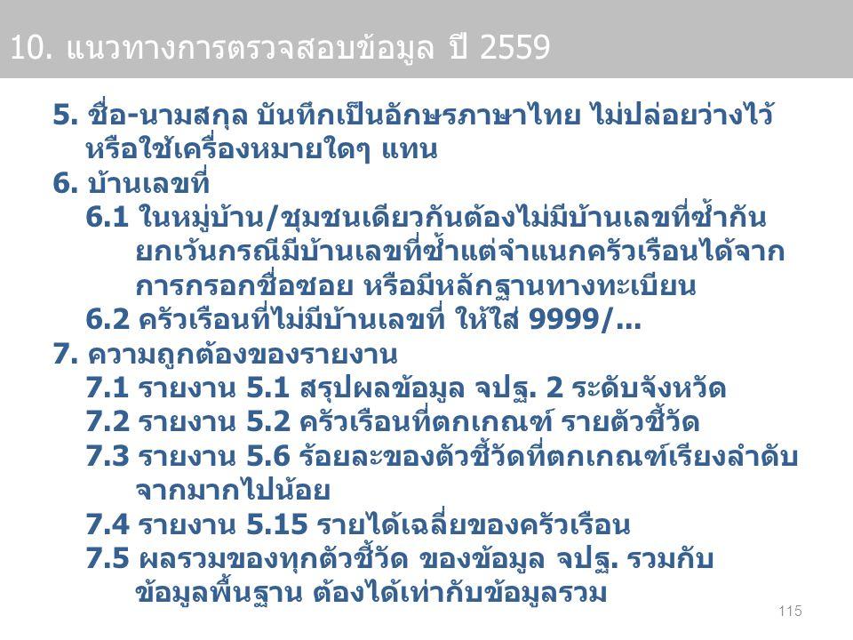 10. แนวทางการตรวจสอบข้อมูล ปี 2559