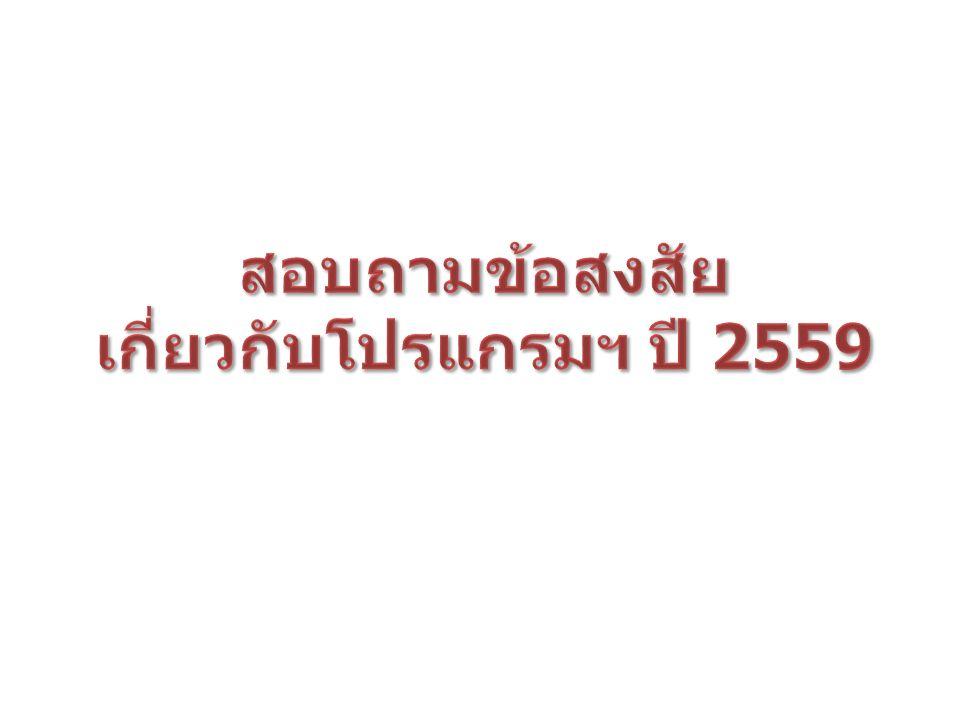สอบถามข้อสงสัย เกี่ยวกับโปรแกรมฯ ปี 2559
