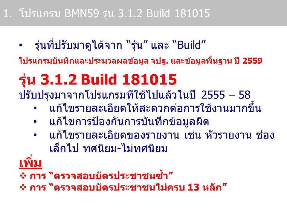 รุ่น 3.1.2 Build 181015 เพิ่ม โปรแกรม BMN59 รุ่น 3.1.2 Build 181015