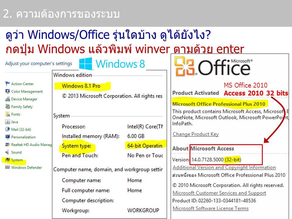 2. ความต้องการของระบบ ดูว่า Windows/Office รุ่นใดบ้าง ดูได้ยังไง กดปุ่ม Windows แล้วพิมพ์ winver ตามด้วย enter.