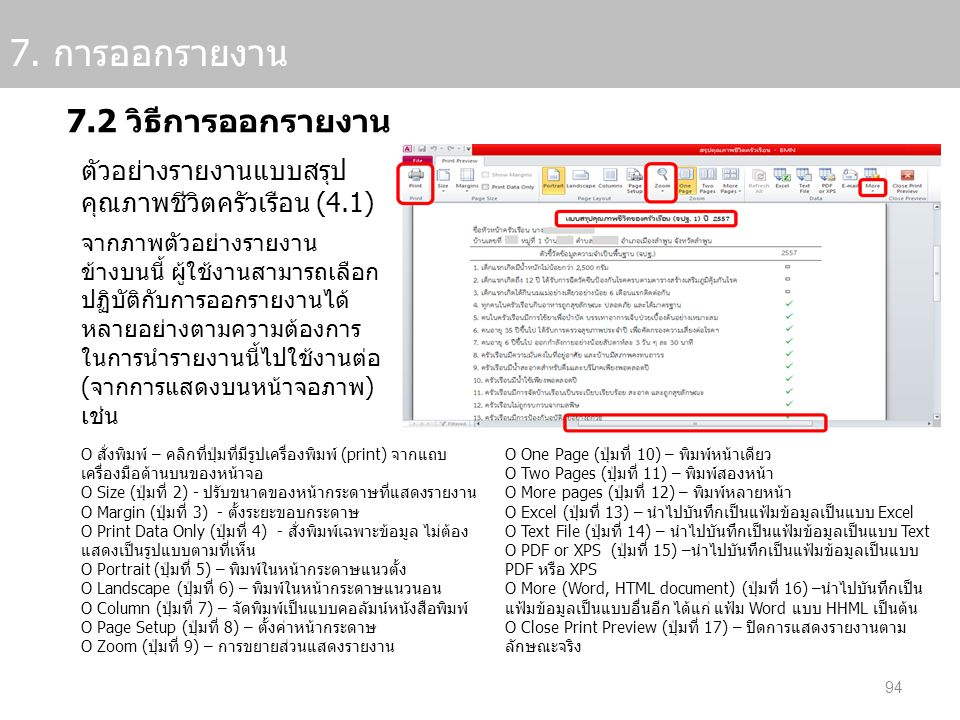 7. การออกรายงาน 7.2 วิธีการออกรายงาน