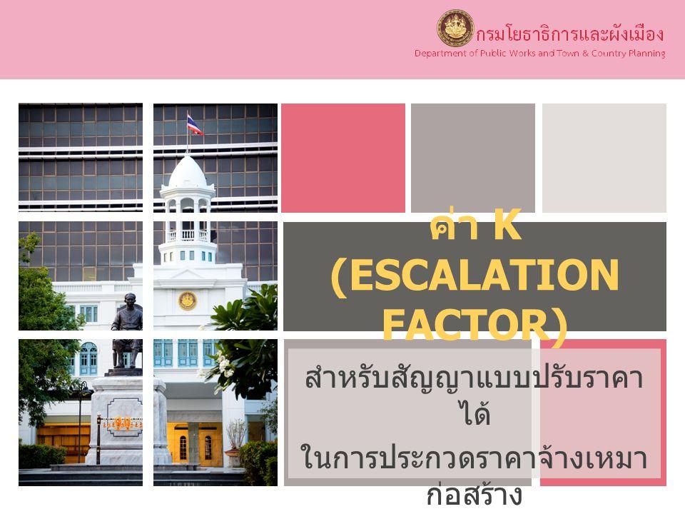 ค่า K (ESCALATION FACTOR)
