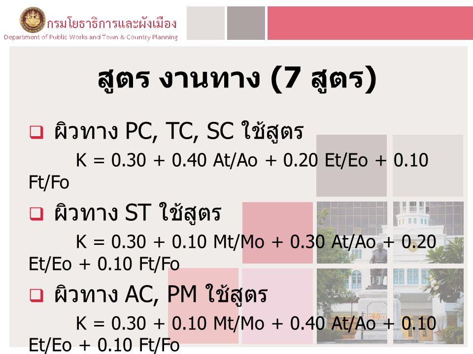สูตร งานทาง (7 สูตร) ผิวทาง PC, TC, SC ใช้สูตร ผิวทาง ST ใช้สูตร