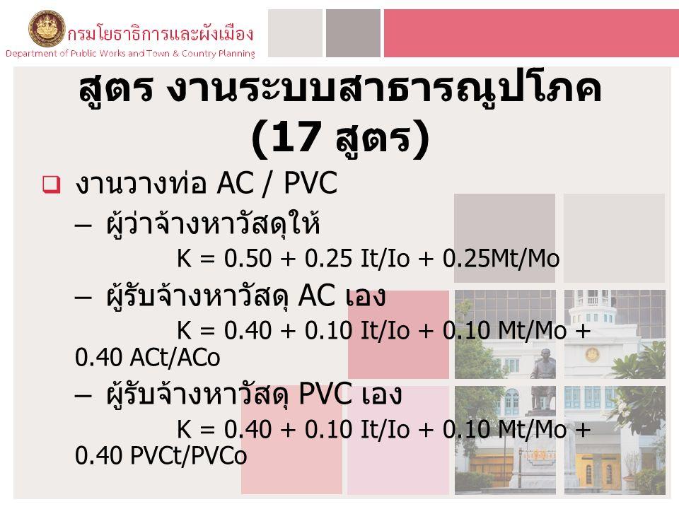 สูตร งานระบบสาธารณูปโภค (17 สูตร)