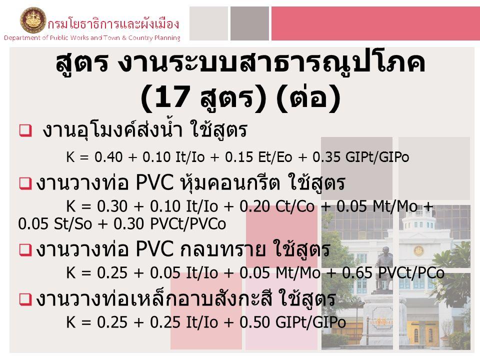 สูตร งานระบบสาธารณูปโภค (17 สูตร) (ต่อ)