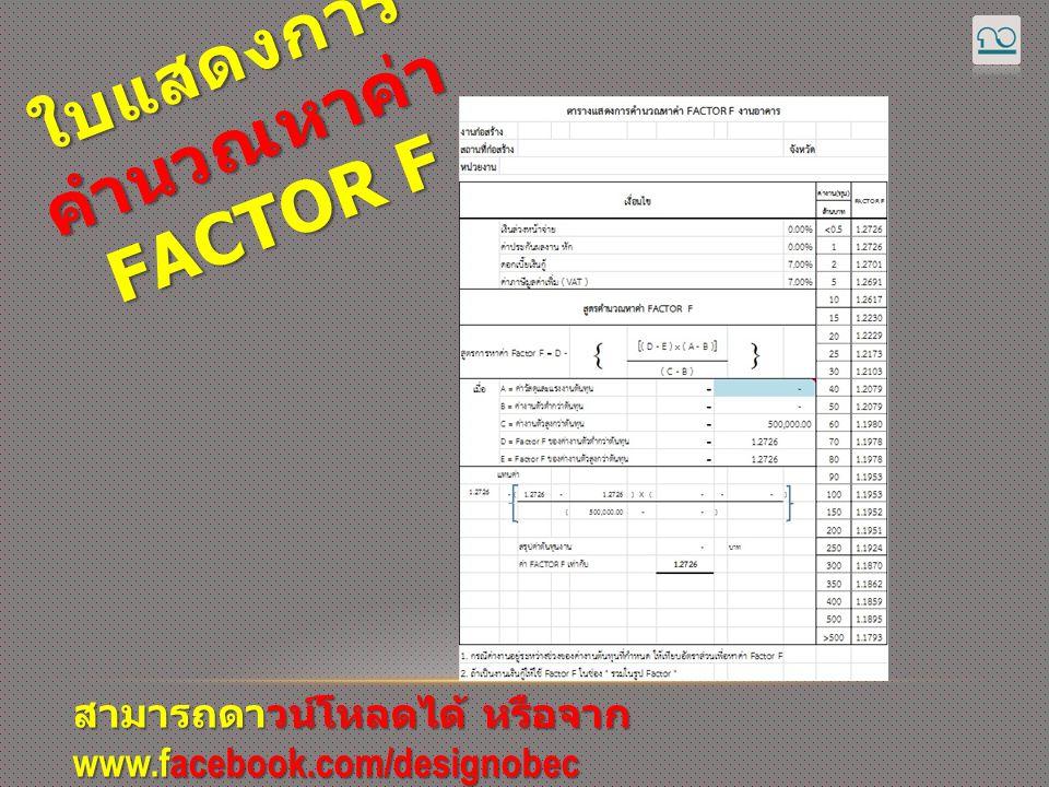 ใบแสดงการคำนวณหาค่า FACTOR F