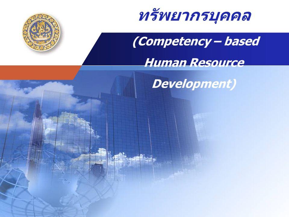 สมรรถนะกับการพัฒนาทรัพยากรบุคคล (Competency – based Human Resource Development)